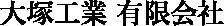 logo_otsuka